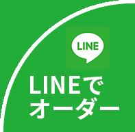 LINEでオーダー