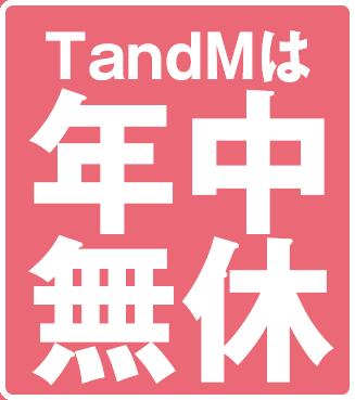 TandmMは24時間営業