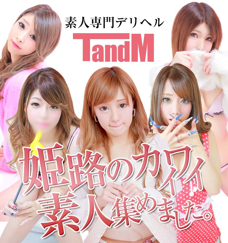 姫路発素人専門TandM 姫路のカワイイ素人集めました。